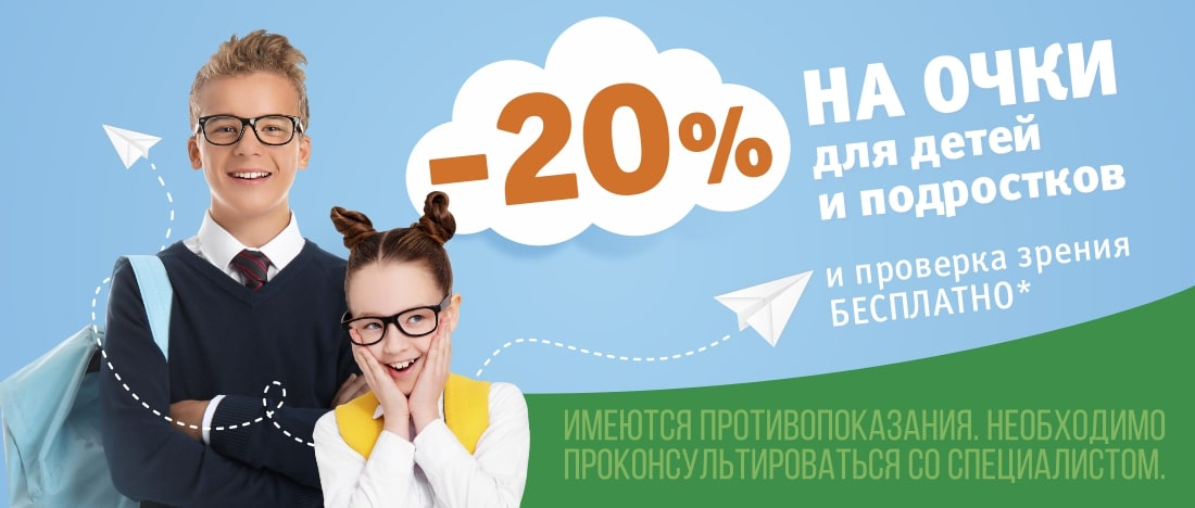 -20% на детские очки