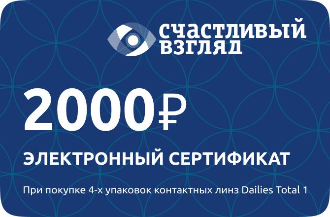 Электронный сертификат на 2000Р